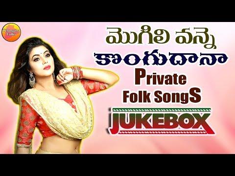 8 Private Folk Songs Telugu   Palle Patalu   Janapada Geethalu   New Telangana Janapadalu