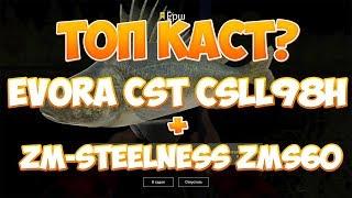 Русская Рыбалка 4: Обзор кастинга EVORA  (49,5 кг) + Zeiman  (17,5 кг)