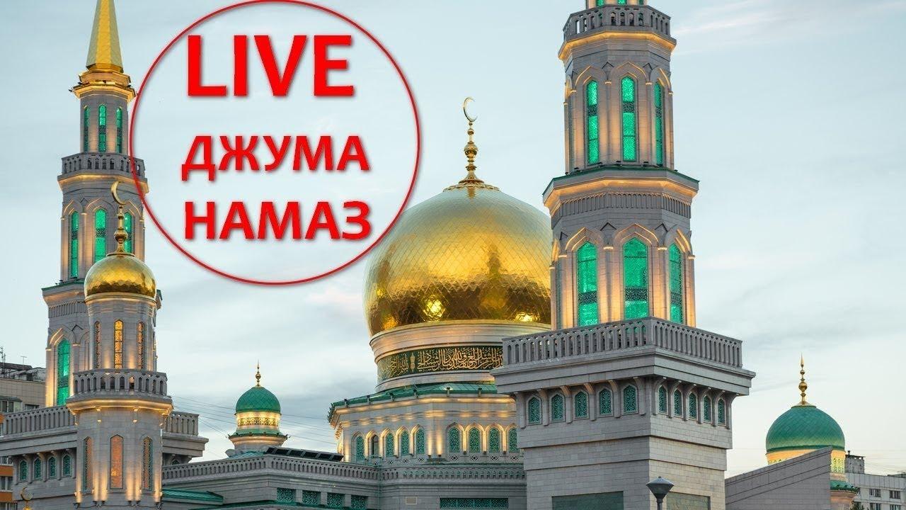 10 июля. Запись Пятничной проповеди и Джума-намаза | Соборная мечеть | Москва