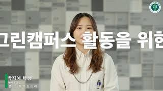 [그레이라운지필름] 수원그린캠퍼스