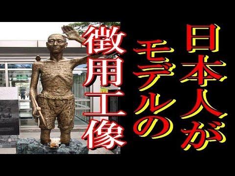 【衝撃】徴用工像設置に反対する韓国の市民団体の証言…