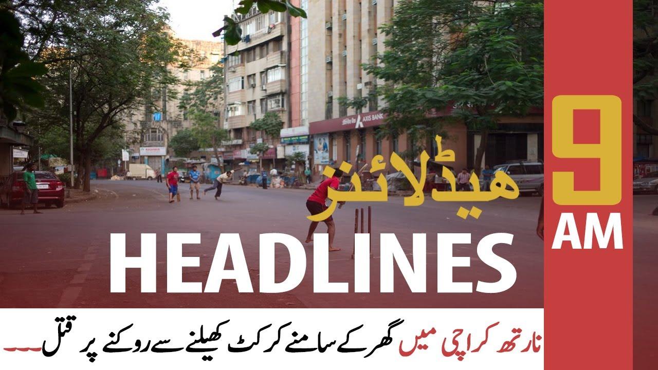ARY News Headlines | 9 AM | 17 June 2021