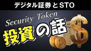 セキュリティトークンが世界の金融に革命を起こす!株式のIPO・仮想通貨のICOからSTOへ