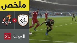 ملخص مباراة الشباب والوحدة في الجولة 20 من دوري كأس الأمير محمد بن سلمان للمحترفين