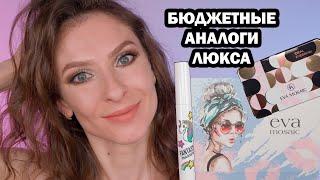 Бюджетные аналоги люкса: российская косметика EVA MOSAIC. Обзор, макияж, сравнение