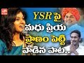 Madhu Priya Emotional YSR Song | YS Jagan | Yatra | YSR Videos | Singer Madhu Priya Songs | YOYO AP
