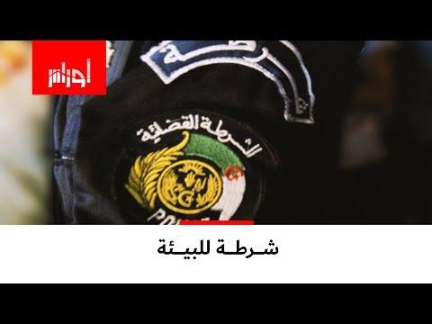 قسم خاص بالبيئة في جهاز الشرطة الجزائرية.. التفاصيل مع الفيديو