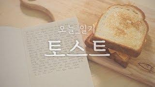 ASMR 공감 일기 드라마 [오늘_일기] 1화_토스트 with 톰왔 & 하현 (이어폰 필수) ASMR Drama [Dear_Diary] Ep1_Toast