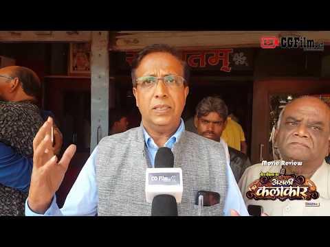 Movie Reviwe - Anirudh Dube Asli kalakar - असली कलाकार II Chhattisgarhi Film