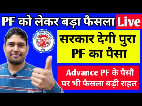 EPFO PF EPF बड़ी खबर Live -  सरकार देगी PF | Advance PF 75 % Big Update From | PF Latest Update | EPF