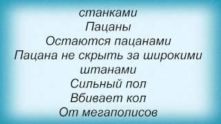 Слова песни Павел Воля - Наша Раша