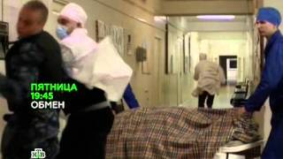 Обмен (2014) (4 серии) (трейлер)
