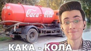 Хесус смотрит Лютые приколы. кАка-кола !!! | JesusAVGN