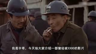 【宇哥】5分钟看完中国大陆禁片: 王宝强最想销毁的16岁处女作,青涩的表情太销魂了