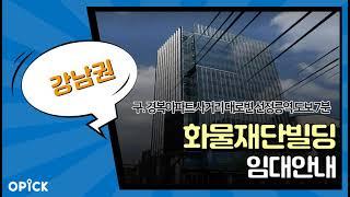 강남구 화물재단빌딩 사무실 임대안내