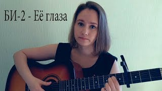 Download Би-2 - Её глаза (cover by Cherana) Mp3 and Videos