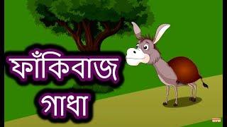 ফাঁকিবাজ গাধা | Bangla Cartoon | Moral Stories of Panchatantra for Children | Maha Cartoon Bangla