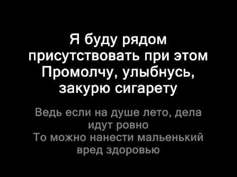 Триада- Сигарета + текст