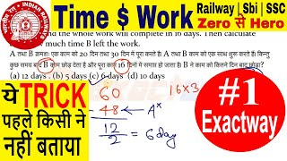 "#Exactway Time and work best tricks for railway ntpc | ssc | sbi po | ""Zero to Hero"" कमजोर कोई नहीं"