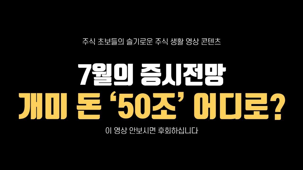 [증시전망] 7월의 한국 증시전망은? 50조의 주식 대기자금 어디로 쏠릴까?. 인버스, 레버리지 투자 주식초보 들은 꼭 시청하세요. 나스닥, 다우, 코스피, 코스닥, 미국증시전망