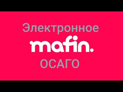 Mafin # Электронное ОСАГО # Электронная страховка за 15 минут