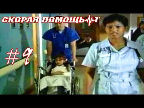 Скорая помощь 1 —  9 серия — Экстренный случай [720p]