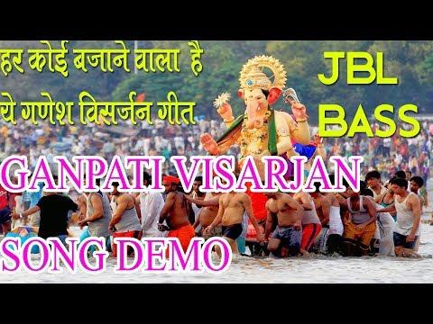 Ganpati Bappa Morya | Ganesh Visarjan Song || गणेश महोत्सव स्पेशल 2018 DJ