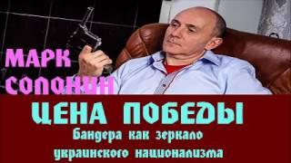 Марк Солонин - Бандера как зеркало украинского национализма | Цена победы