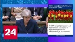 Поражение сборной Англии ударило по британскому премьеру Терезе Мэй - Россия 24