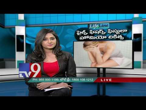 Piles, Fissure & Fistula : Homeopathic treatment - Lifeline - TV9