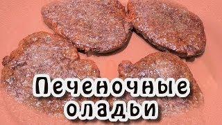 Блюда из печени➤Печеночные оладьи➤Печеночные оладьи из печени