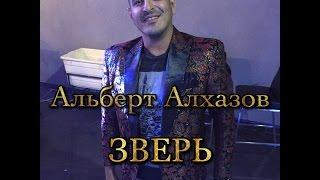 ЗВЕРЬ -Альберт Алхазов
