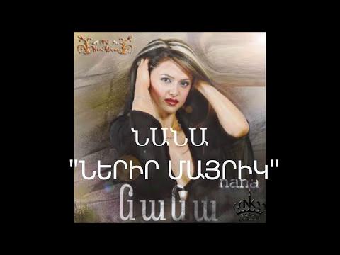 Նանա - Ներիր մայրիկ - Nana - Nerir Mayrik / / Audio / / ©
