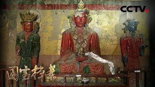 《国宝档案》 20190624 雪域传奇——多彩艺术艾旺寺  CCTV中文国际