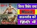 How to Download Vinaya Vidheya Rama Full Movie in Hindi    Vinaya Vidheya Rama Movie Download 2020 thumbnail