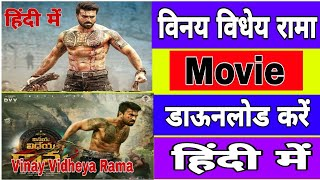 How to Download Vinaya Vidheya Rama Full Movie in Hindi || Vinaya Vidheya Rama Movie Download Movie