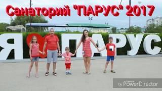 Санаторий Парус г. Анапа слайдвидео_3