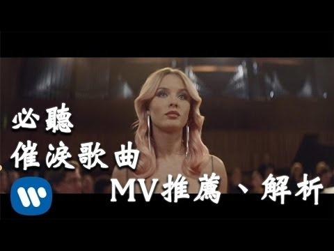 【Charlie聊音樂#7】Clean Bandit - Symphony ft. Zara Larsson