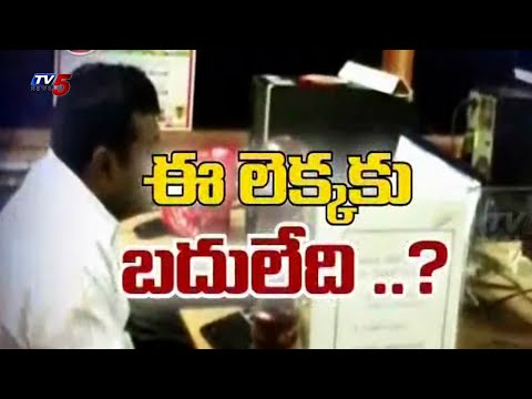 Who is behind of 2900 crores Scam ? , in TS & AP : TV5 News