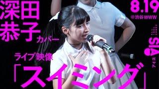 8月19日に渋谷WWWで行われた「さんみゅ~LIVE 2016 Monthly Series -LIV...