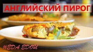 "Рецепт быстрого английского пирога ""Жаба в норке"": MUST-TASTE"