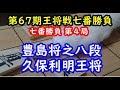 将棋 棋譜並べ ▲豊島将之八段 △久保利明王将 第67期王将戦七番勝負 第4局 「技巧2」の棋譜解析 No.1490  Shogi/Japanese Chess