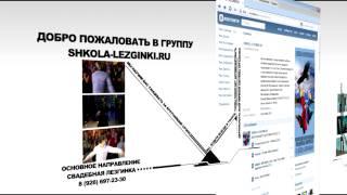 школа лезгинки(shkola-lezginki.ru)