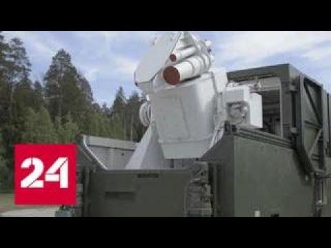Лучи смерти на страже безопасности: Россия вооружается лазерами - Россия 24