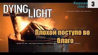 Dying Light - #3 - Как страшно ночью.(СТАНЬ ПАРТНЁРОМ VSP: https://youpartnerwsp.com/join?13228 Любите Dead Island но устали от него? Тогда это игра вам понравится! Прохо..., 2015-06-08T10:35:36.000Z)