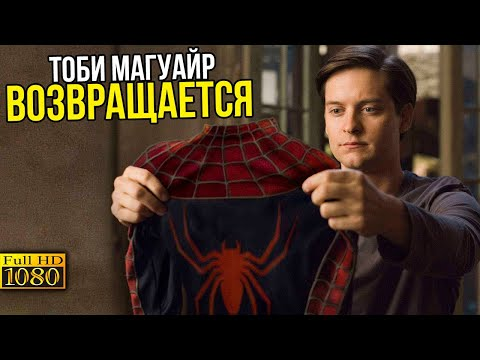 Человек паук Тоби Магуайра возвращается! НЕ КЛИКБЕЙТ.