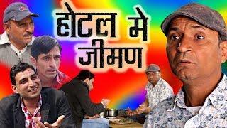 Two Fraudulent दो चालबाज़ होटल में जीमण rajasthani hariyanvi comedy| murari ki kocktail | murari lal