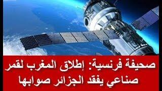 صحيفة فرنسية: إطلاق المغرب لقمر صناعي يفقد الجزائر صوابها