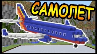САМОЛЕТ и МАГНИТОФОН в майнкрафт !!! - БИТВА СТРОИТЕЛЕЙ #27 - Minecraft