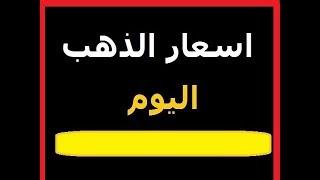 اسعار الذهب اليوم  2 / 9 / 2018 في السعودية بالريال السعودي والدولار الامريكي